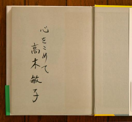 高木敏子のサイン