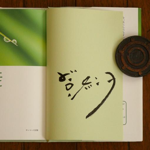 加藤登紀子のサイン