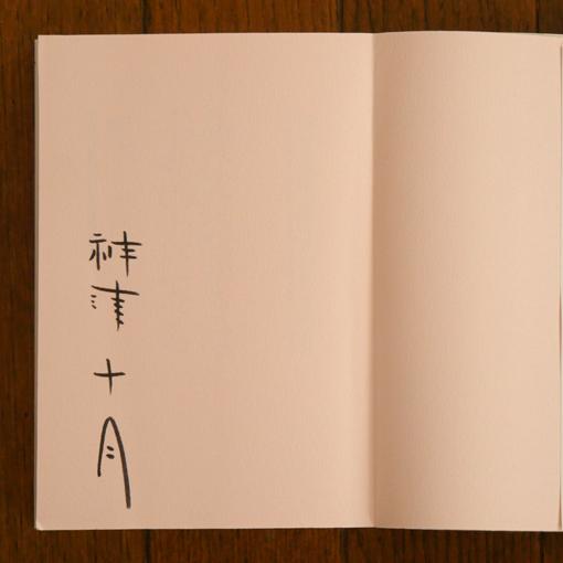 神津十月(カンナ)のサイン