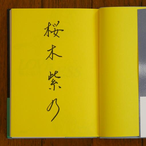 桜木紫乃のサイン