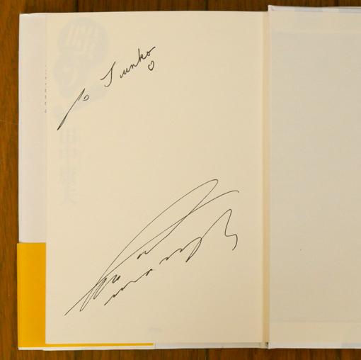 田中康夫のサイン?