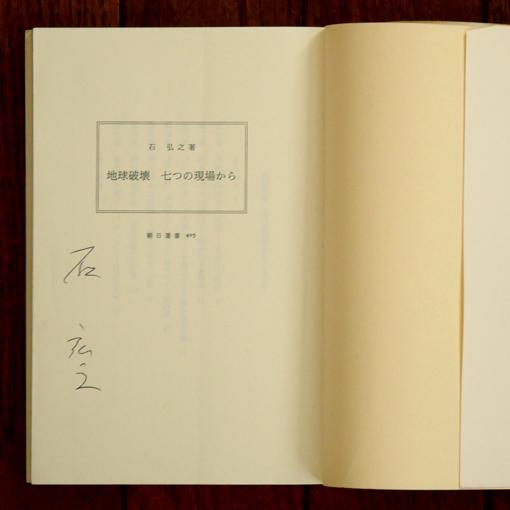 石弘之のサイン