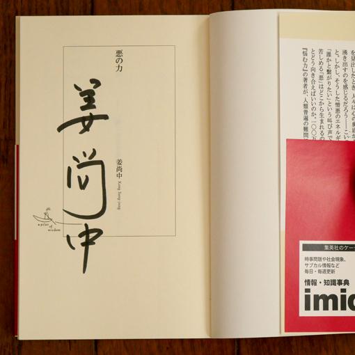 姜尚中のサイン