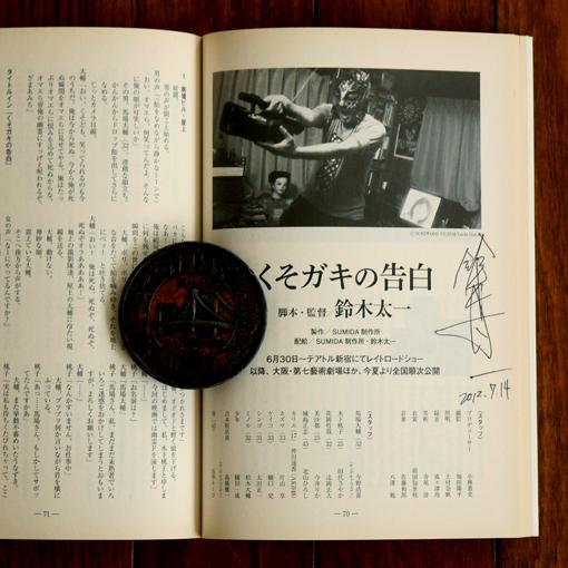 鈴木太一のサイン