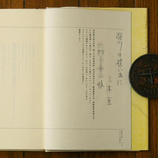 三木亘のサイン