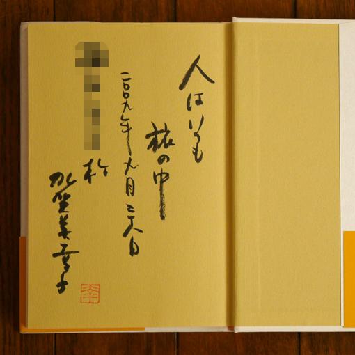 加賀美幸子のサイン