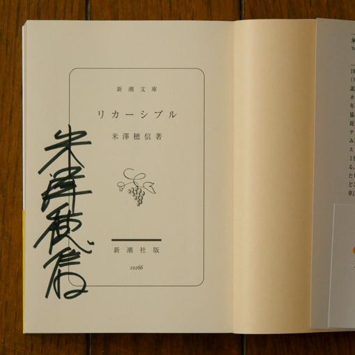 米澤穂信のサイン