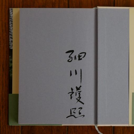 細川護熙のサイン