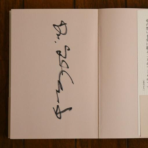 ドクター・中松のサイン