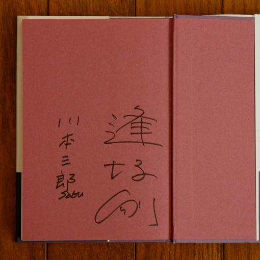 逢坂剛、川本三郎のサイン