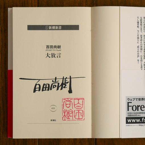 百田尚樹のサイン