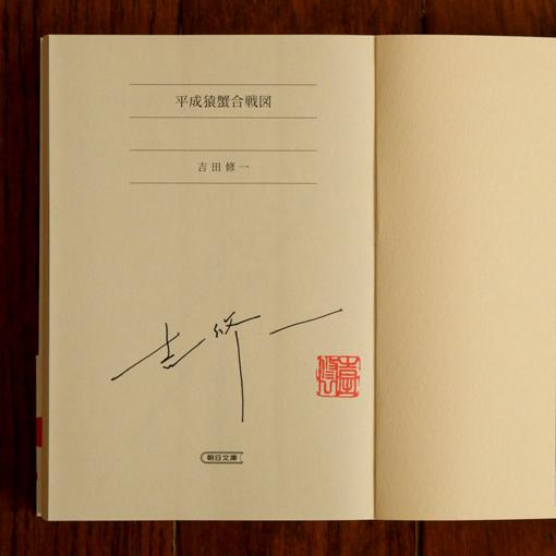 吉田修一のサイン