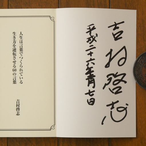 吉村啓志のサイン