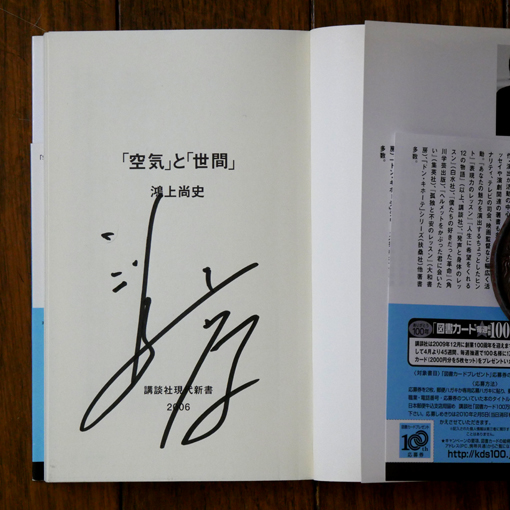 鴻上尚史のサイン