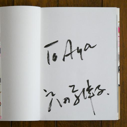 戸田奈津子のサイン