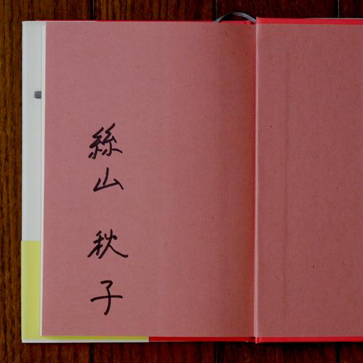 絲山秋子のサイン