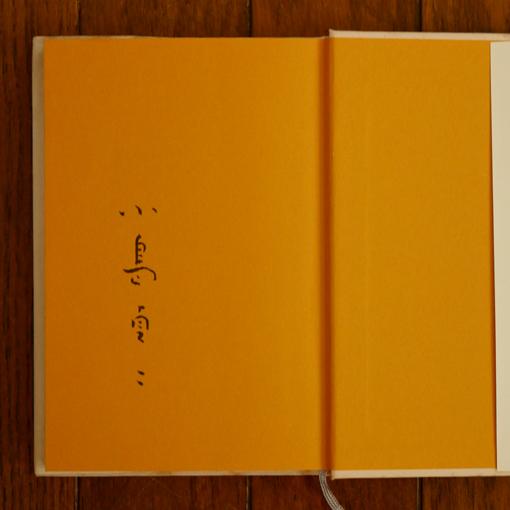 小島貞二のサイン