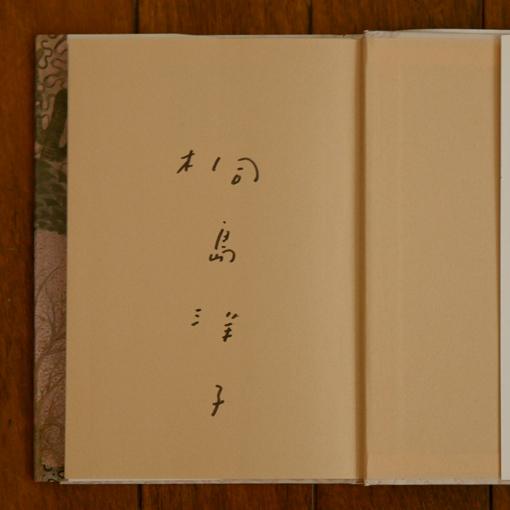 桐島洋子のサイン