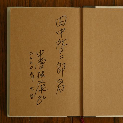 中曽根康弘のサイン