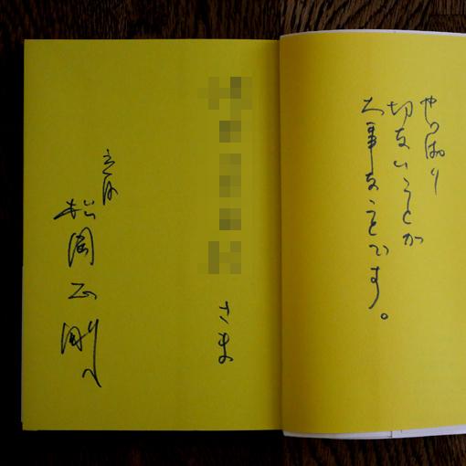 松岡正剛のサイン
