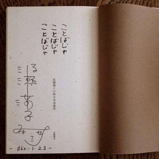 波瀬満子のサイン