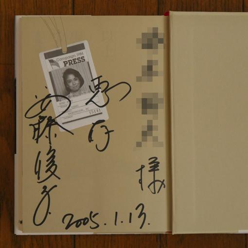 安藤優子のサイン